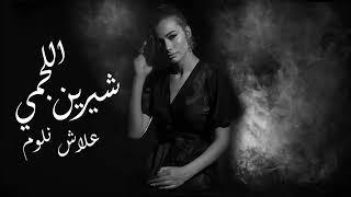 شيرين اللجمي   علاش نلوم   Chirine Lajmi   3lech Nloum.mp3