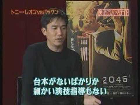 梁朝偉2046赴日宣傳時的英文專訪