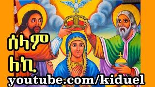 selam leki ሰላም ለኪ --- Ethiopian Orthodox Mezmur