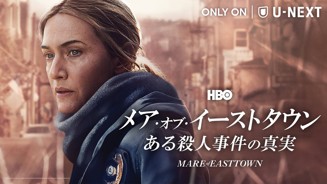 ケイト・ウィンスレット主演『メア・オブ・イーストタウン / ある殺人事件の真実』ティザー予告