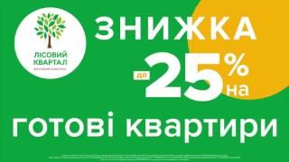 Готовые квартиры в лучшем жилом комплексе Киевской области – со скидкой 25%!(, 2017-04-27T15:09:01.000Z)