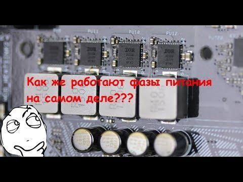 ФАЗЫ питания GPU/CPU как это работает принцип