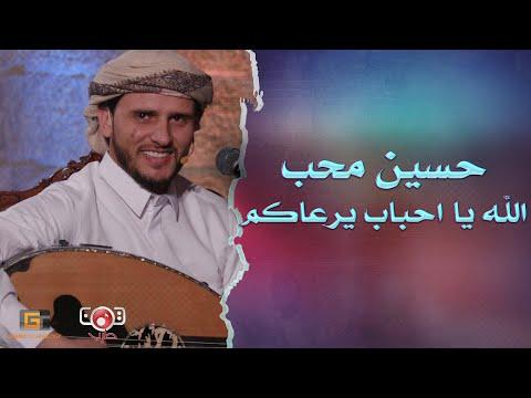 الله يا احباب يرعاكم | اجمل جلسة للفنان حسين محب