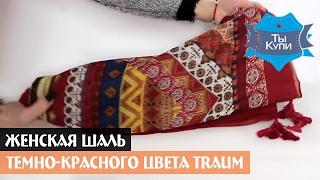 Женская шаль темно-красного цвета TRAUM купить в Украине. Обзор