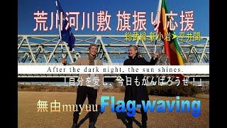 旗振り応援「自分を愛し、今日もがんばろうぜ!」Flag-waving by muyuu【無由muyuu】
