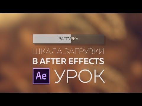 Анимированная шкала загрузки в After Effects