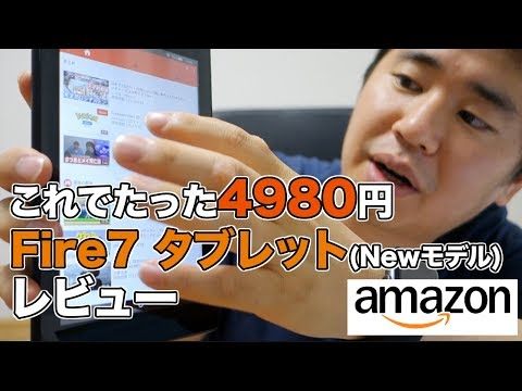 アマゾン Fire 7 タブレット (Newモデル) のレビュー。これでたった4980円