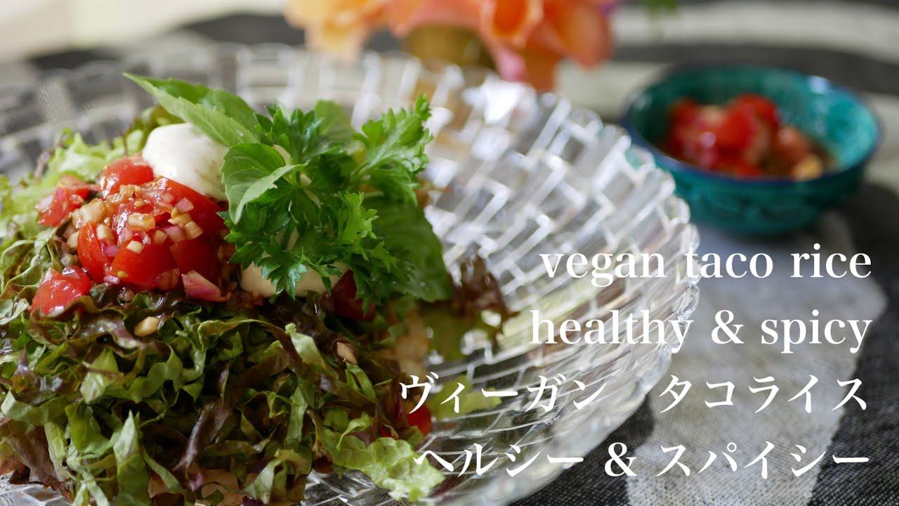"YouTube recipe ""Super easy & spicy vegan taco rice"" / ""簡単スパイシー ヴィーガン タコライス"""