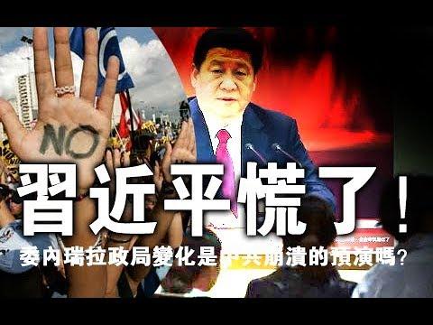 夏业良:习近平慌了!委内瑞拉政局变化是中共崩溃的预演吗?