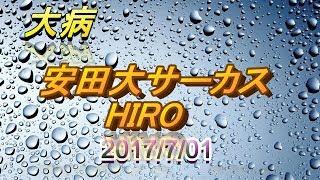 脳出血と戦う、安田大サーカス 引用:夕刊フジ 安田大サーカス・HIR...