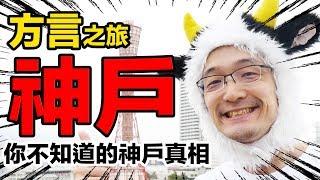 【方言系列】神戶旅行必玩排行u0026日本最可愛的神戶腔(上)!!Iku老師