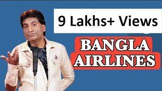 Raju Srivastav & FREE Bangla Airlines | ComedyMunch
