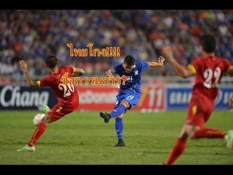 ให้ตายสิพับผ่า(บอลไทย) by NRsportsRadio ควันหลงหลังเกมส์ ไทยชนะเวียดนาม