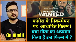 India's Most Wanted - Movie Review