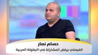 حسام نصار - الفيصلي يرفض المشاركة في البطولة العربية