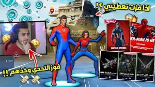 فورت نايت - اقوى تحدي على حزمة الظلام مع منصور (اصغر لاعب سعودي🇸🇦) 🔥😱 !!