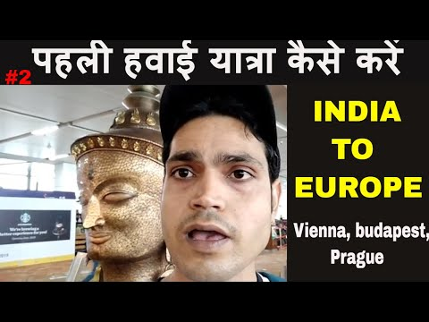 India to Europe  first flight journey complete guide पहली हवाई यात्रा कैसे करें #europe#punjab#India