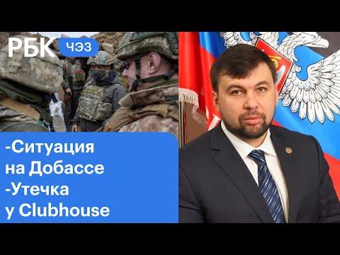 Глава ДНР Пушилин: обострение на Донбассе. Утечка данных у Clubhouse. Кинотеатр \