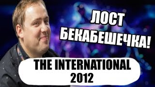 ЛОСТ БЕКАБЕШЕЧКА! - ЛУЧШИЕ МОМЕНТЫ THE INTERNATIONAL 2012   КАК ЭТО БЫЛО