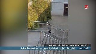 الخارجية اليمنية تبحث إجلاء المبتعثين اليمنيين من مدينة ووهان الصينية
