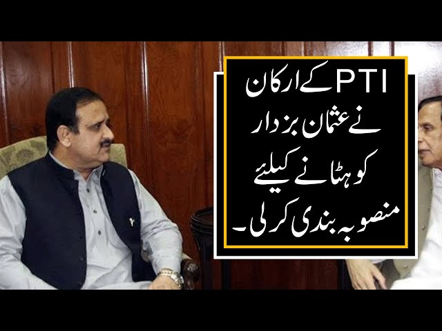 PTI Member Plan To Remove Usman Buzdar | 9 News HD