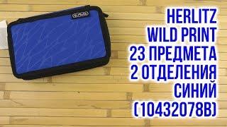 Розпакування Herlitz Double Wild Print 23 предмета 2 відділення Синій 10432078B