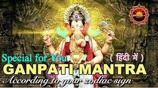 इस गणेश चतुर्थी में इन मंत्रो से करें पूजा #श्री गणेश पूजन, राशिनुसार जानिए आपके लिए कौन सा मंत्र है