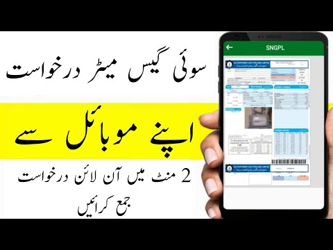Sui gas new meter connection apply from mobile-New gas connection online application-SNGPL