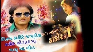 Vikram Thakor new gujarati  song|| Kem re bhulay thakor no :- 1 ||