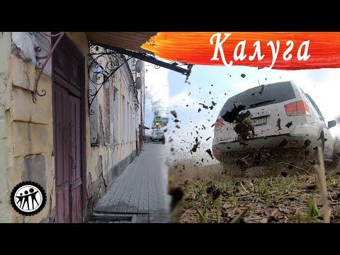 Сколько стоит съездить в Калугу? Жена в шоке от города :)