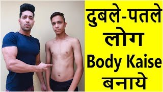 दुबले पतले लोग Body कैसे बनाये | How To Gain Weight Fast Naturally In Hindi