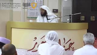 محاضرة للشيخ توفيق الصائغ بعنوان (حق الله في توحيده) بفرع مدينة حمد\مملكة البحرين