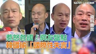 惹怒各國!網友盤點 韓國瑜「國際性失言」 三立新聞網SETN.com