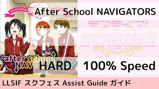 [Guide/HARD] After School NAVIGATORS - スクフェス