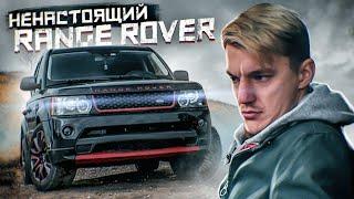 Мой сотрудник КУПИЛ НЕНАСТОЯЩИЙ Range Rover...