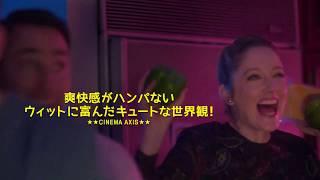 作品情報:https://www.cinematoday.jp/movie/T0023814 配給: エスパー...