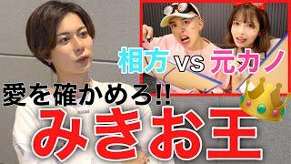 【相方vs元カノ】みきおの隣にふさわしいのはどっち!?【真剣対決】