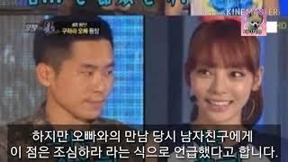👊👊👊 구하라 친오빠도 경고했던 구하라성격⁉😲😲 구하라남자친구 상처공개