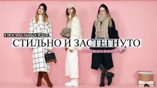 Стильные застегнутые образы | Носибельные варианты с головными уборами, шарфами и тд - Видео от Sasha Shcherbakova