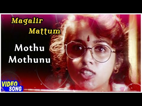 S Janaki Hits | Mothu Mothunu Song | Magalir Mattum Movie | Revathi | Urvashi |  Rohini | Ilayaraja