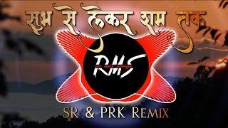 Subha Se Lekar Shaam Tak Remix (Dance Mix) - Unreleased | Dj SR & PRK Remix | RMS