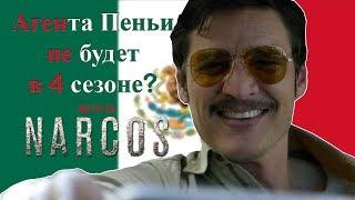 """Агента Пеньи не будет в 4 сезоне """"Наркос""""? Что будет в четвёртом сезоне """"Наркос/Барыги"""""""