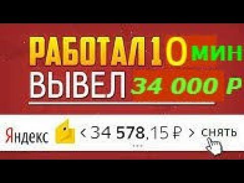НОВЫЙ ЗАРАБОТОК В ИНТЕРНЕТЕ БЕЗ ВЛОЖЕНИЙ 34 000 РУБЛЕЙ ЗА 10 МИНУТ