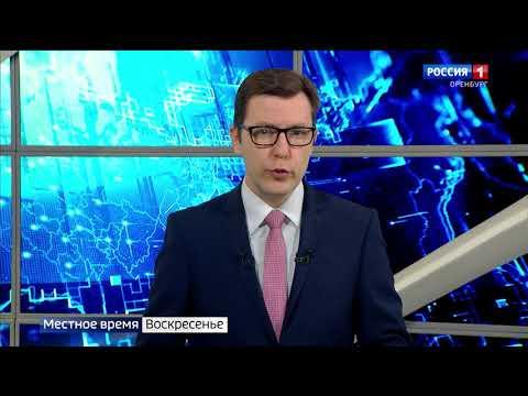 «Вести Оренбуржья. События недели» от 17 мая 2020