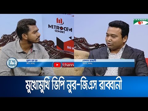 Channel i `টু