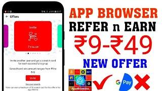गेम खेलकर पैसे कैसे कमाए | Game khelkar paise kaise kamaye | App browzer