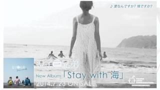 7月23日に移籍第一弾フル・アルバム「Stay with 海」をリリース! http:...