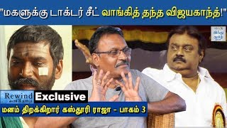 exclusive-interview-with-director-kasthuri-raja-part-3-rewind-with-ramji-hindu-tamil-thisai