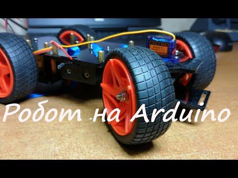 Arduino робот. Часть 1 : Концепция робота , выбор конструкции , идея нового модуля для роботов.