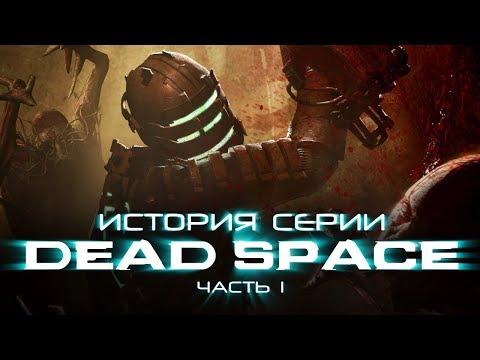 Мультфильм dead space 1